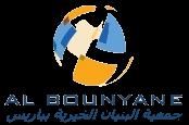 AL BOUNYANE - Solutions Pour Connaître L'Islam