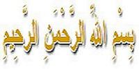 Islam Coran Ovnis Illuminatis Et Laïcité - Nouvel Ordre Mondial