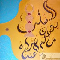 Votre Prénom en calligraphie arabe